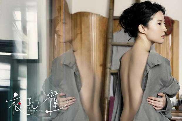刘亦菲露背装海报堪称绝美玉背