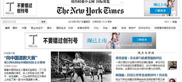 纽约时报中文版