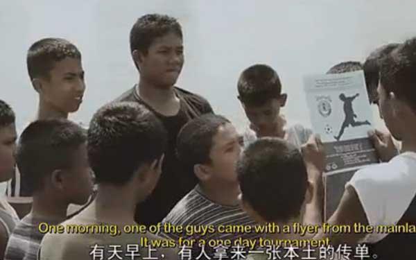 经典励志:小渔村孩子们的足球梦想