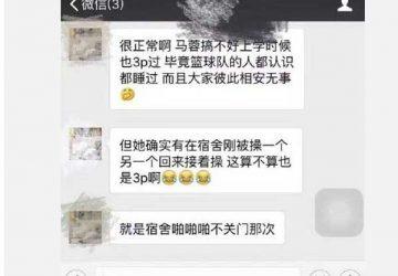 网络言论正在从心理上扒光王宝强前妻马蓉