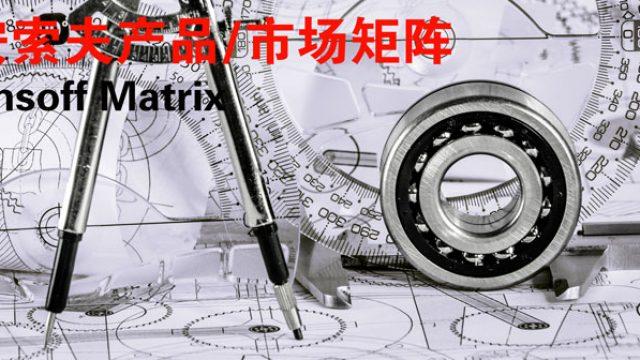 安索夫产品/市场矩阵:企业发展规划工具