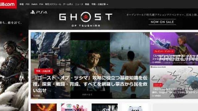 日本电玩通官网