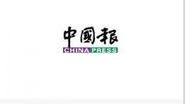马来西亚中国报