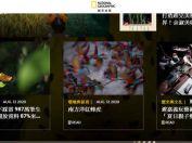 国家地理杂志中文网
