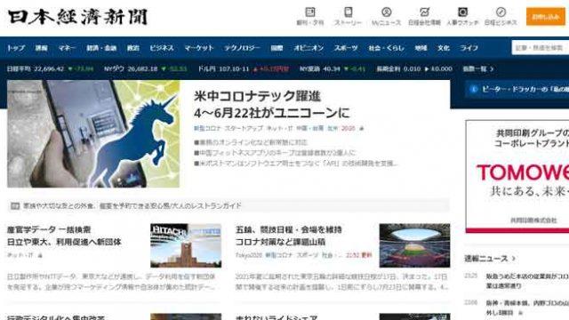 日本经济新闻