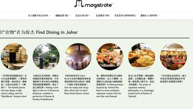马来西亚柔佛州消费指南MAGistrate 杂志大人