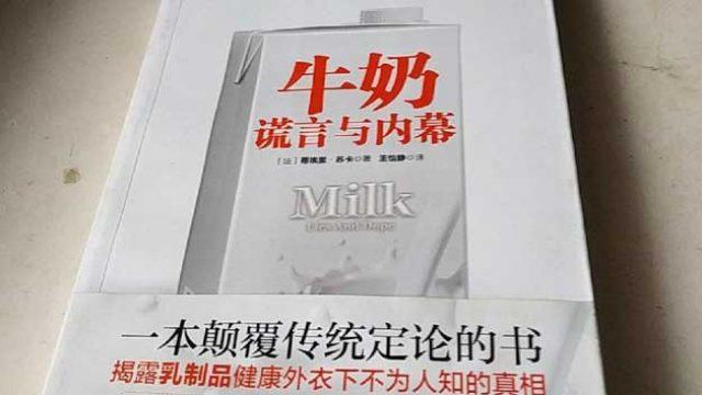 牛奶的好处VS牛奶致癌,真相是什么