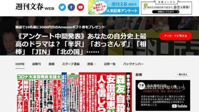週刊文春:日本周刊文春杂志网站