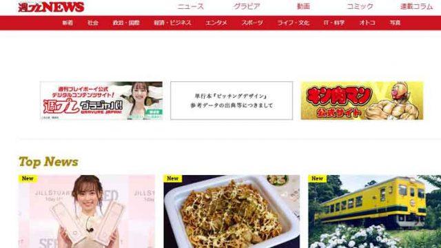 日本男性杂志週刊Playboy新闻站与写真套图网站