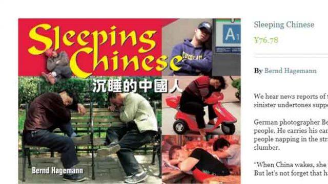 照片博客:睡觉的中国人