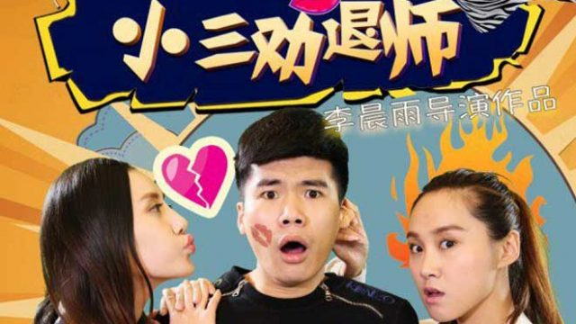 小三劝退师,保持家庭完整的争议性职业正在中国兴起