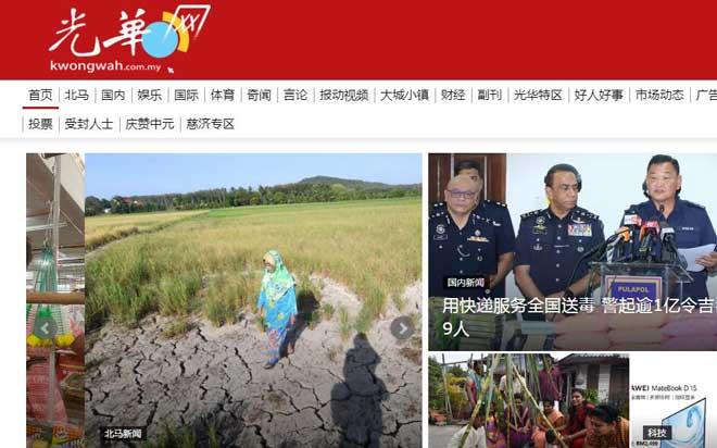 光华日报光华网网站