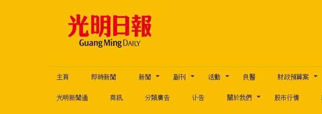 马来光明日报网站